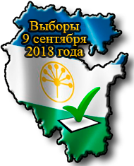 Выборы 9 сентября 2018 года